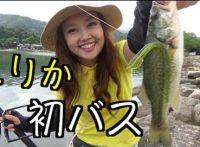 この画像は、サイトの記事「釣りガール えりか ネットで話題 魚釣り専門 YouTube注目無料視聴動画ご紹介!」のイメージ写真画像として利用しています。