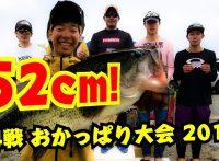 この画像は、サイトの記事「『バス釣り ロッドマン おかっぱり大会』 ネットで話題 YouTube公式動画ご紹介!」のイメージ写真画像として利用しています。