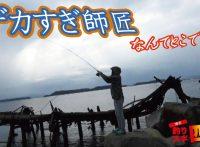 この画像は、サイトの記事「『釣りスギ四平 師匠』 ネットで話題 YouTube公式動画ご紹介!」のイメージ写真画像として利用しています。