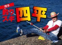 この画像は、サイトの記事「『釣りスギ四平』 人気ユーチューバーおすすめYouTube釣り動画まとめ!」のイメージ写真画像として利用しています。