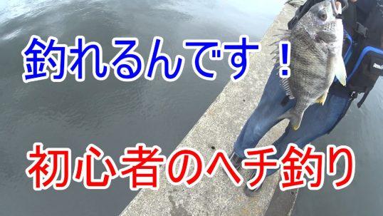 この画像は、サイトの記事「『ふくまる大将釣り動画 チヌ』 ネットで話題 YouTube公式動画ご紹介!」のイメージ写真画像として利用しています。