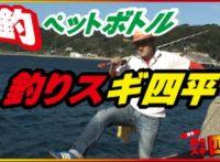 この画像は、サイトの記事「『釣りスギ四平 ペットボトル』 ネットで話題 YouTube公式動画ご紹介!」のイメージ写真画像として利用しています。