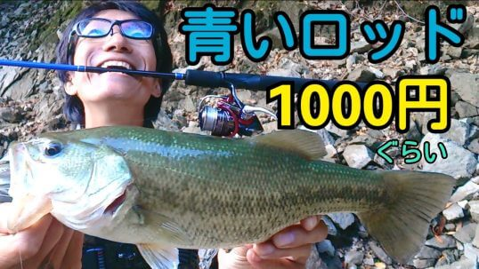 この画像は、サイトの記事「『井嶋あきら ロッド』 ネットで話題 YouTube公式動画ご紹介!」のイメージ写真画像として利用しています。