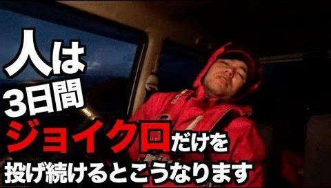 この画像は、サイトの記事「『マスゲン ジョイクロ』 ネットで話題 YouTube公式動画ご紹介!」のイメージ写真画像として利用しています。