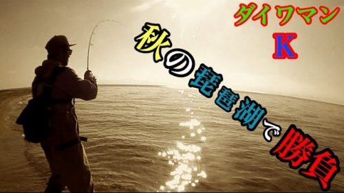 この画像は、サイトの記事「『Kのフィッシングちゃんねる 秋』 ネットで話題 YouTube公式動画ご紹介!」のイメージ写真画像として利用しています。