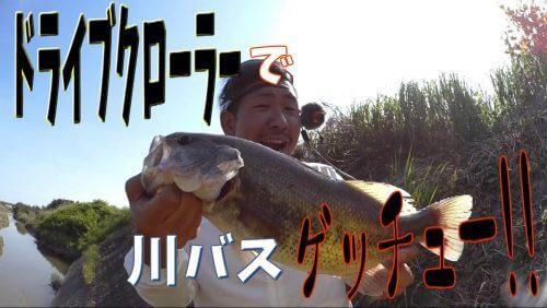 この画像は、サイトの記事「『釣りばっかい バス』 ネットで話題 YouTube公式動画ご紹介!」のイメージ写真画像として利用しています。