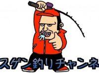「『マスゲン釣りチャンネル』 人気ユーチューバーおすすめYouTube釣り動画まとめ!」のアイキャッチ画像