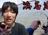 この画像は、サイトの記事「『井嶋あきら 浜名湖』 ネットで話題 YouTube公式動画ご紹介!」のイメージ写真画像として利用しています。