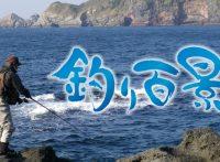 この画像は、サイトの記事「『釣り百景』 ネットで話題 YouTube公式動画ご紹介!」のイメージ写真画像として利用しています。