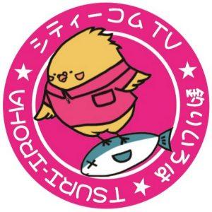 このイメージ画像は、このサイト記事「人気ユーチューバー『釣りいろは』 おすすめYouTube動画まとめ!」のアイキャッチ画像として利用しています。