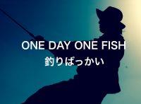 このイメージ画像は、このサイト記事「人気ユーチューバー『釣りばっかい』 おすすめYouTube動画まとめ!」のアイキャッチ画像として利用しています。