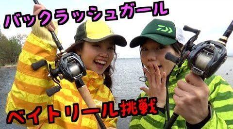 マスゲン 釣りガール ベイト 釣りおすすめYouTube&人気動画ランキング