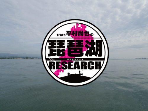 この画像は、サイトの記事「『ルアーニュース 琵琶湖リサーチ』 ネットで話題 YouTube公式動画ご紹介!」のイメージ写真画像として利用しています。
