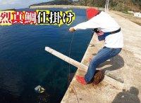 釣りスギ四平の釣れる仕掛け 2020年